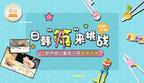 """【橙品实验室】日韩""""筷""""来挑战——5款热销儿童筷横评"""