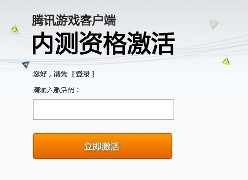 腾讯游戏客户端激活码