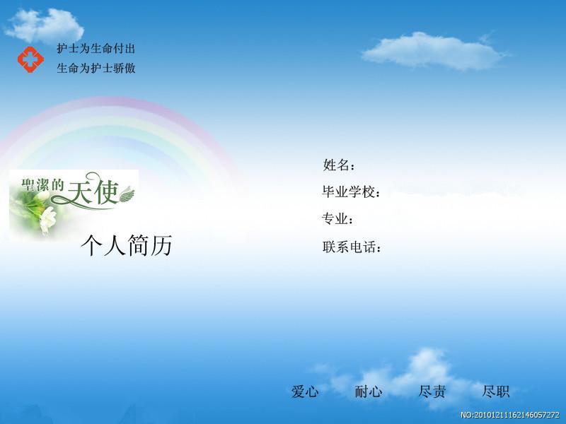 a4纸简历封面