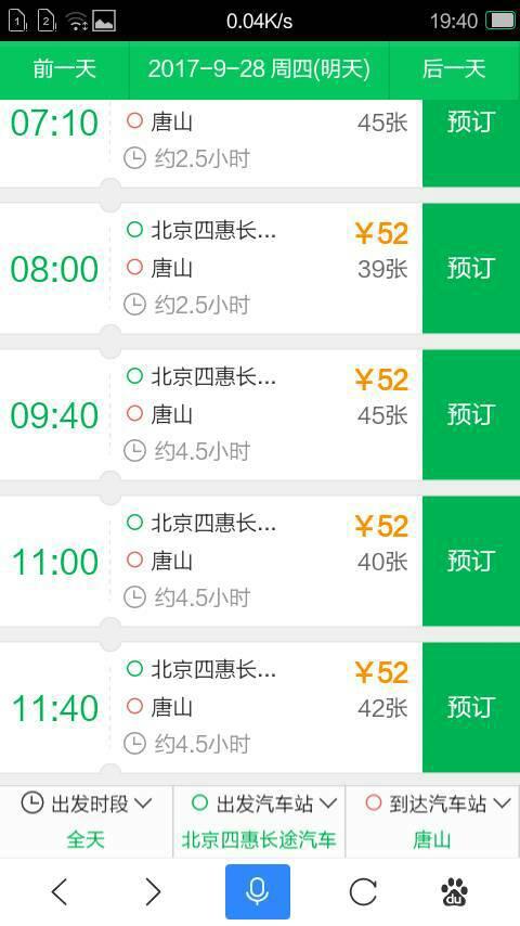 北京到唐山自驾游