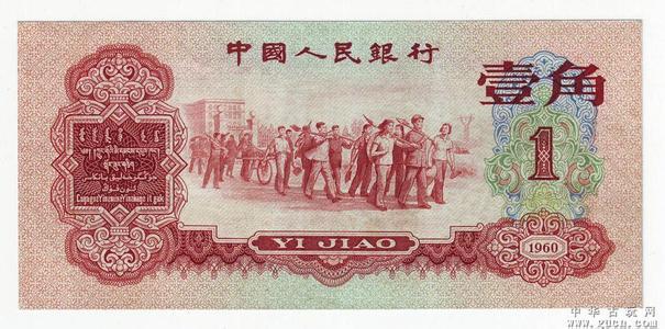 1角钱纸币值多少钱9021544   [钱币收藏]第三套人民币一角高清图片
