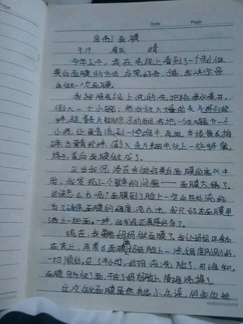 日记图_日记和写今天发生的一件事的文章有什么不同?