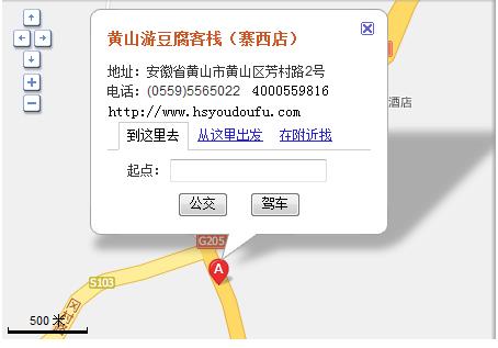 黄山风景区换乘中心