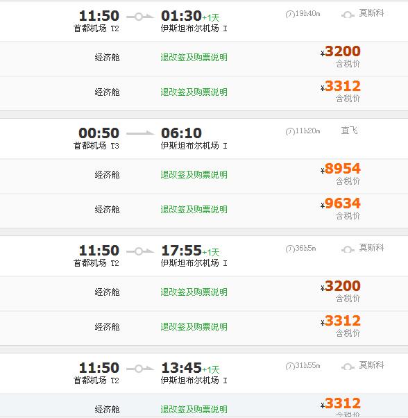 北京到土耳其机票