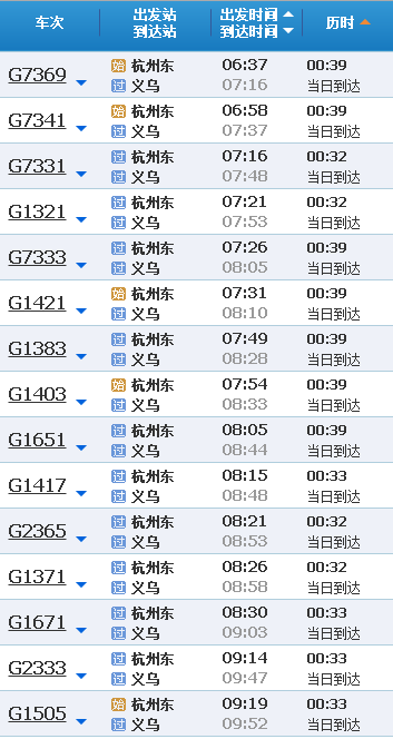 杭州有横店吗