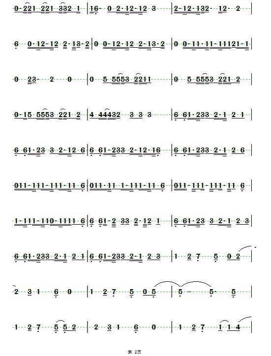 的吉他谱或钢琴谱