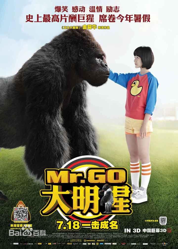 华语电影三个字大开头有关猩猩和一个女孩