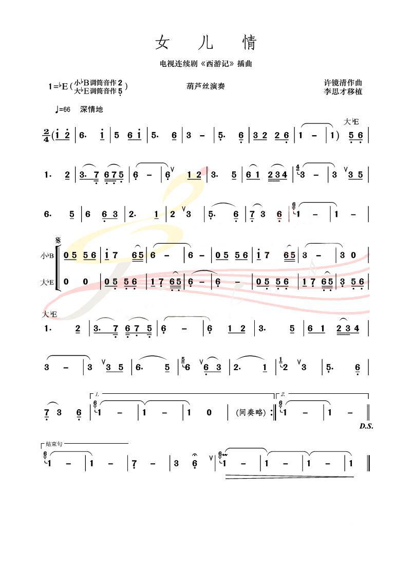 求女儿情 葫芦丝音谱(降b调)图片