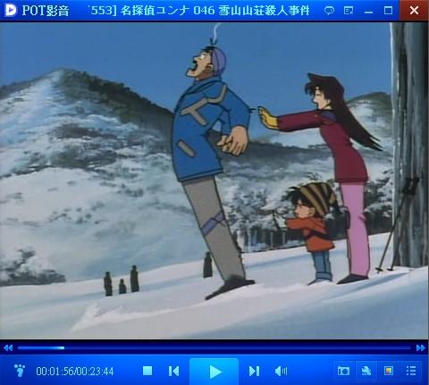 哪一集柯南和毛利小五郎小兰一起去滑雪