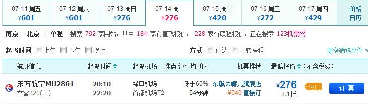 北京到南京机票价格