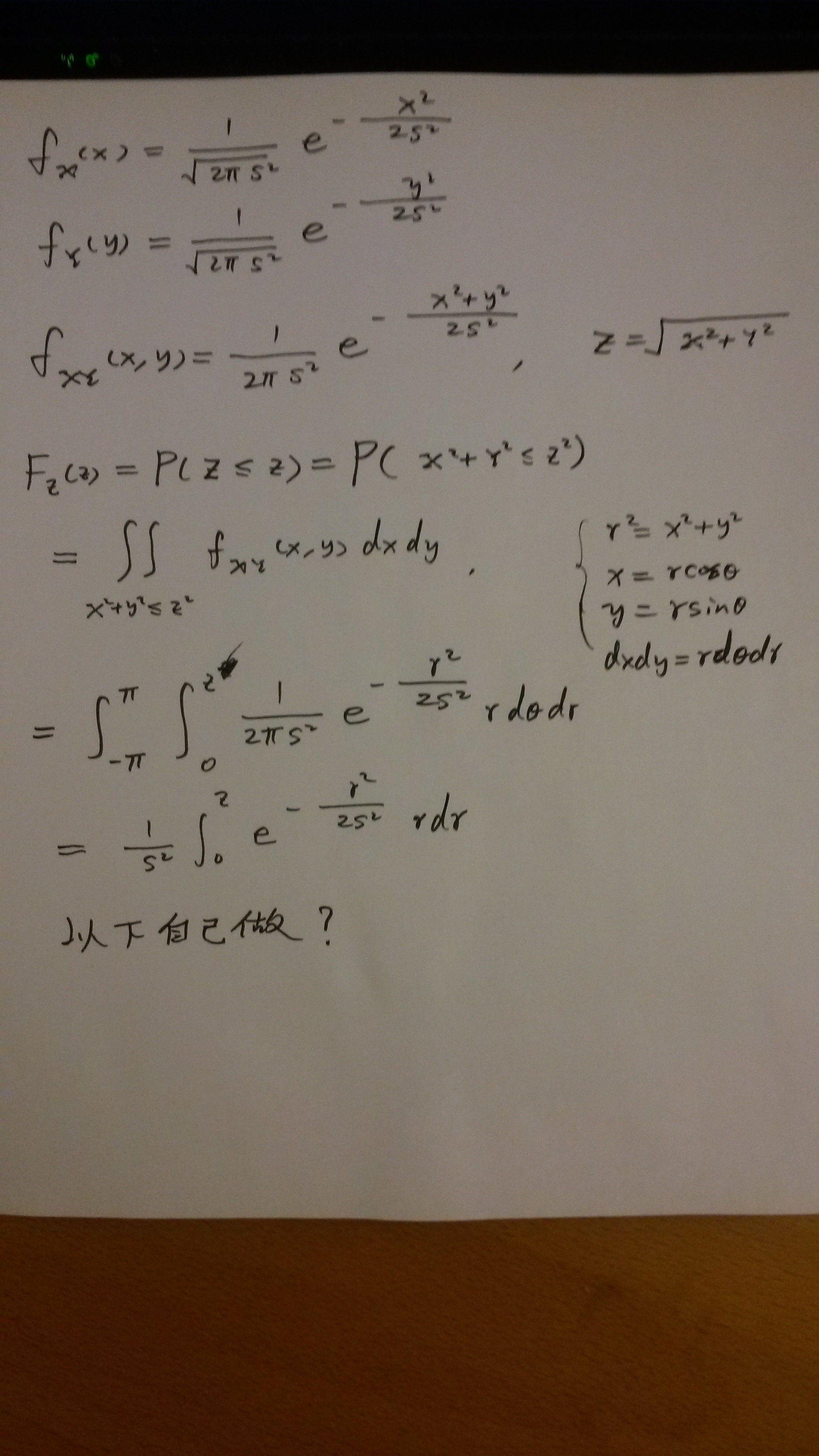 两个独立的x的正态分布