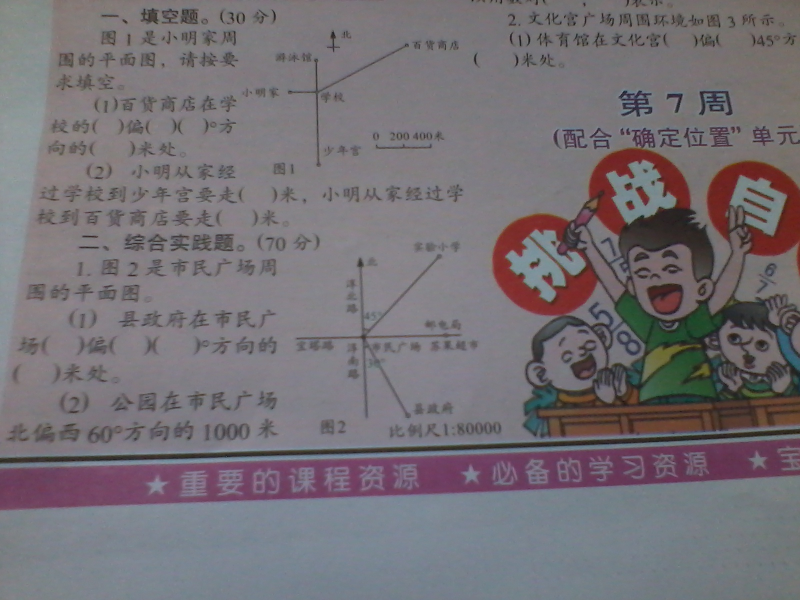 六年级数学报答案图片