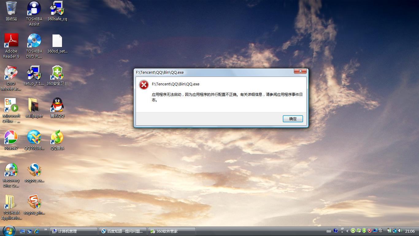 qq2011损坏_10:19 |四级 重新安装qq 把原目录覆盖 这应该是目录文件被损坏了