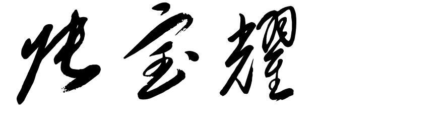 张宝耀 这三个字的草书怎么写图片