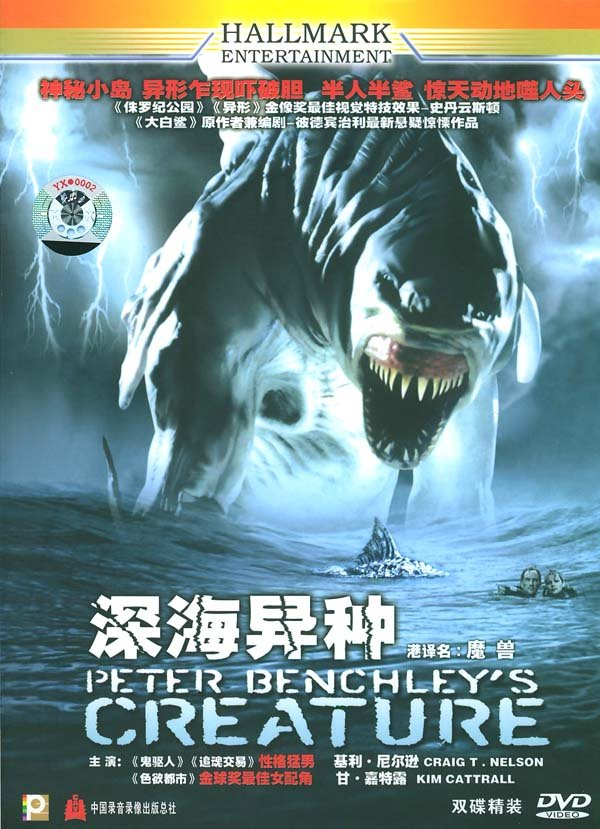 在线播放av版大白鲨