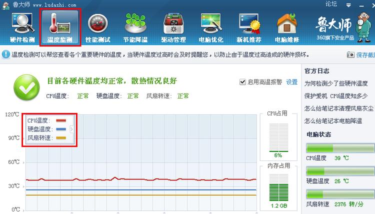 笔记本风扇转速检测_怎么检测cpu 风扇转速