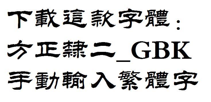 华文隶书繁体哪里可以下载这种字体(735x356)-fanti 繁体古诗 繁体图片