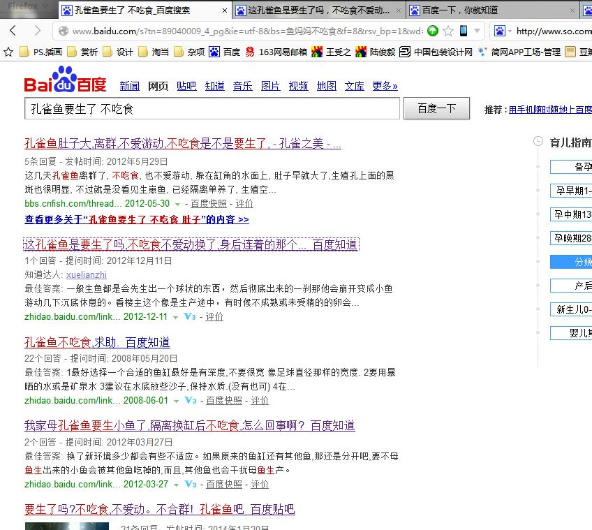 百度搜索点开的网页经常跳转到百