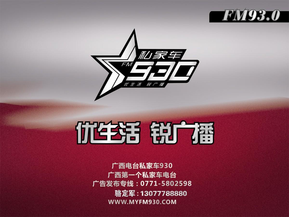 广西私家车930电台的刊例价谁; 广西电台私家车930; 广西私家车930