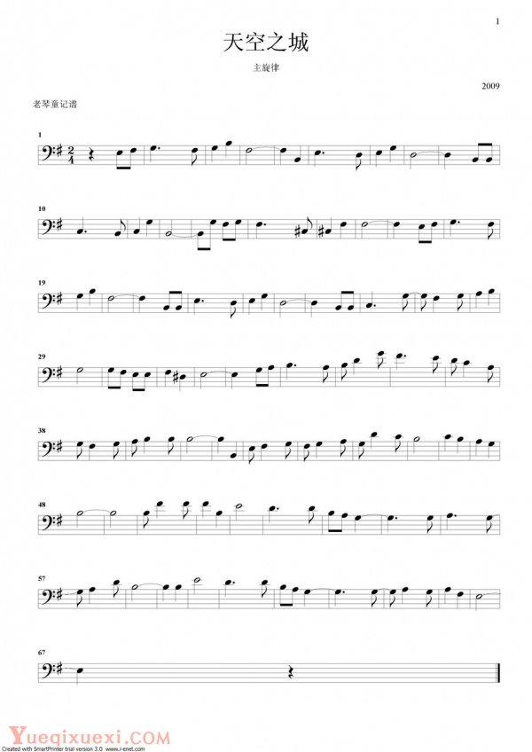求天空之城的大提琴的琴谱图片