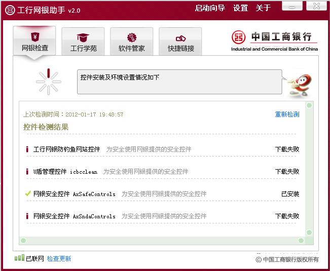 工商银行个人网上银行怎样下载证书及安装银行的软件啊