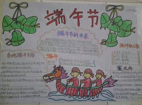 节日民俗活动手抄报图片4开纸