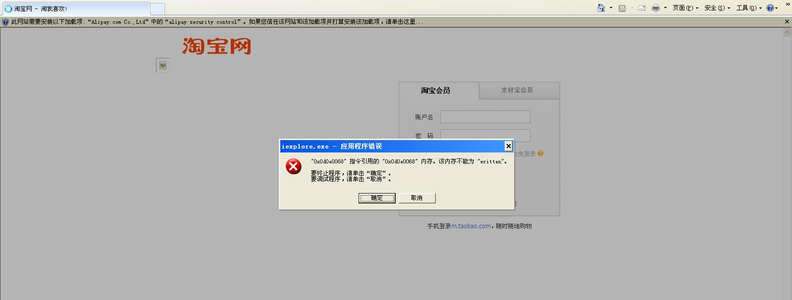 淘宝网页面论+�_(修复好了追加100)淘宝网主页可以打开 但是登陆页面无法显示