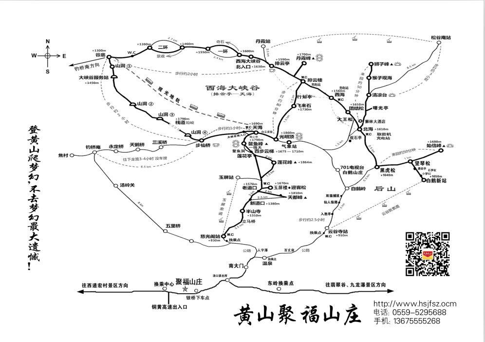 黄山风景区南大门