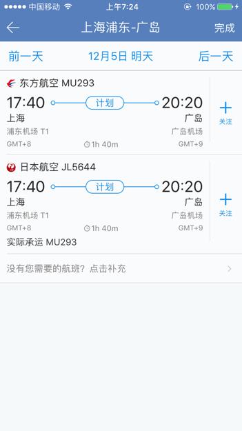 上海到广岛的航班