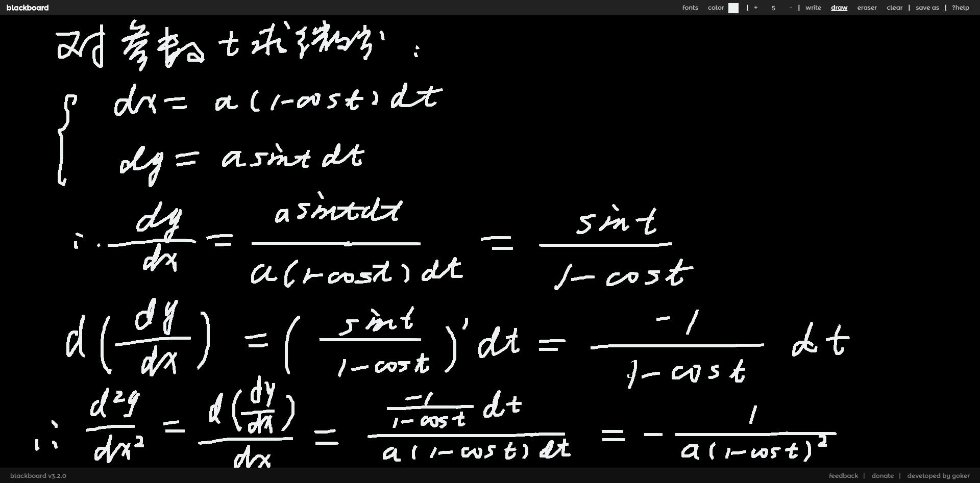 参数方程的求导