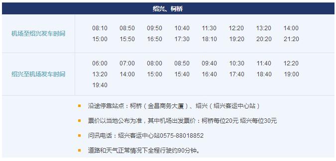 杭州萧山机场到绍兴