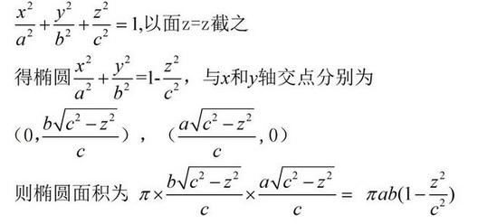 椭圆的截截长公式