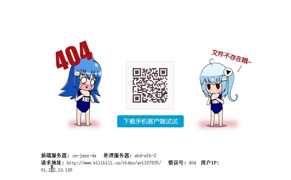 http://i1.hdslb.com/320_180/video/44/44ba279e4f12907f882f359b3f58733a.jpg_http://static.hdslb.com/miniloader.swf?aid=1167835&pag
