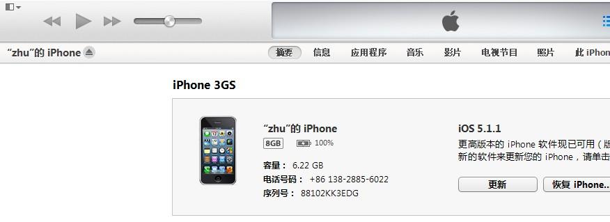 iphone3gs与手机的itunes里的应用程序解决连求解我的电脑上.无法!华为p9手机蓄电怎么接到图片