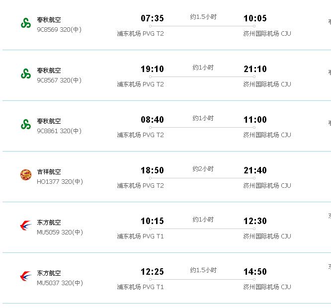 上海到韩国济州岛