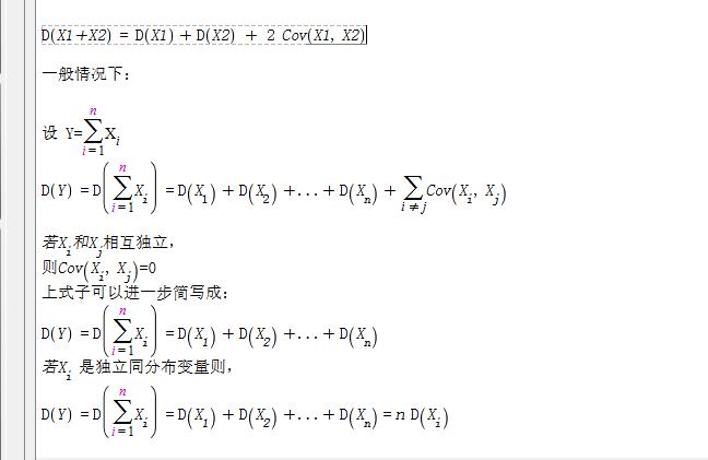 d(x2)方差怎么求