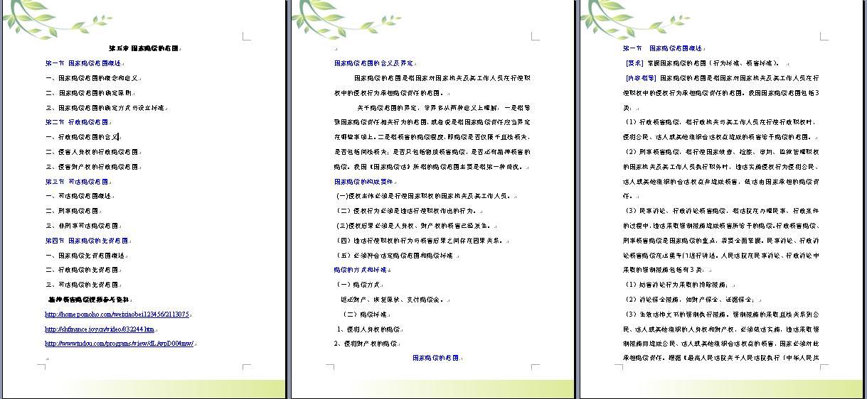 如何word文档每一页中插入背景图?如图这样图片