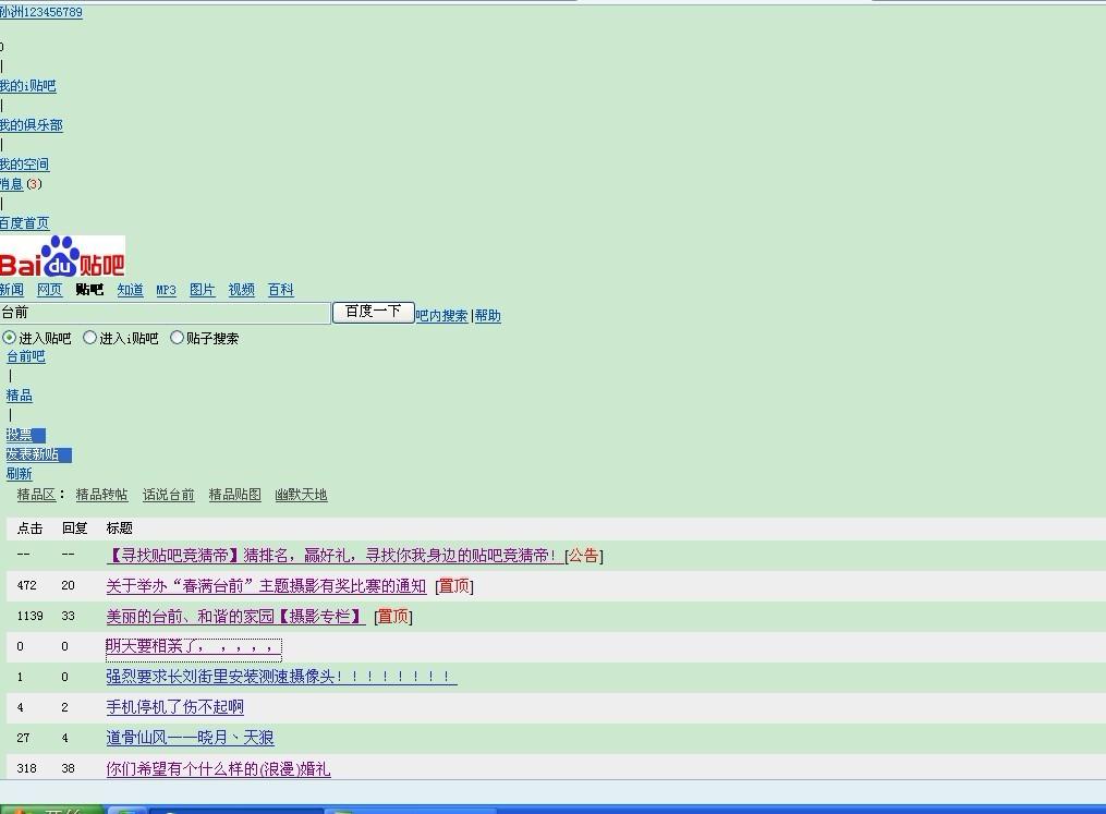 华中科技大学贴吧首页