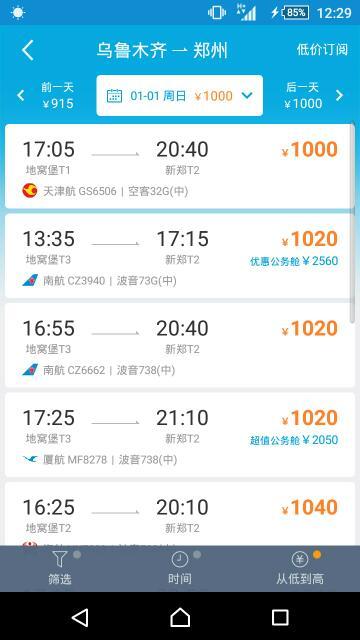 乌鲁木齐到新郑飞机票