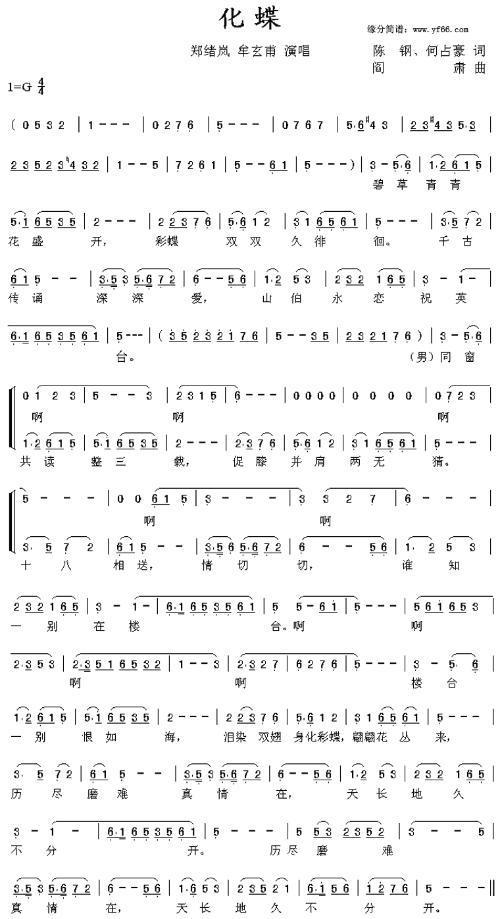 htm 梁祝小提琴协奏曲; 求陈悦桃花渡中的钢琴; 小提琴梁祝曲谱梁祝小图片