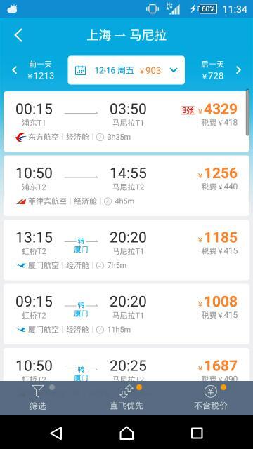 上海到菲律宾航班