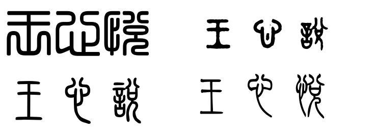 &apos&apos王心悦&apos&apos用篆体字怎么写?