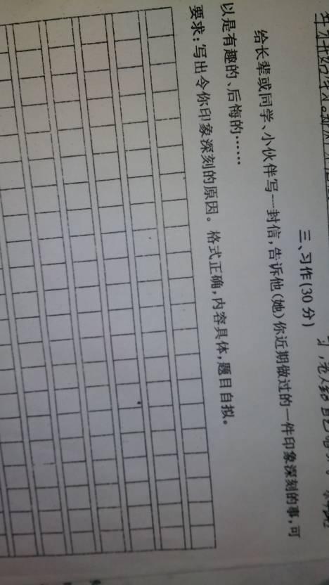 写信作文的格式怎么写