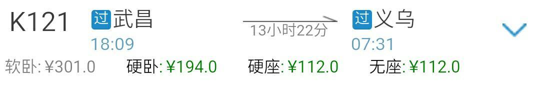 武汉到横店三日游