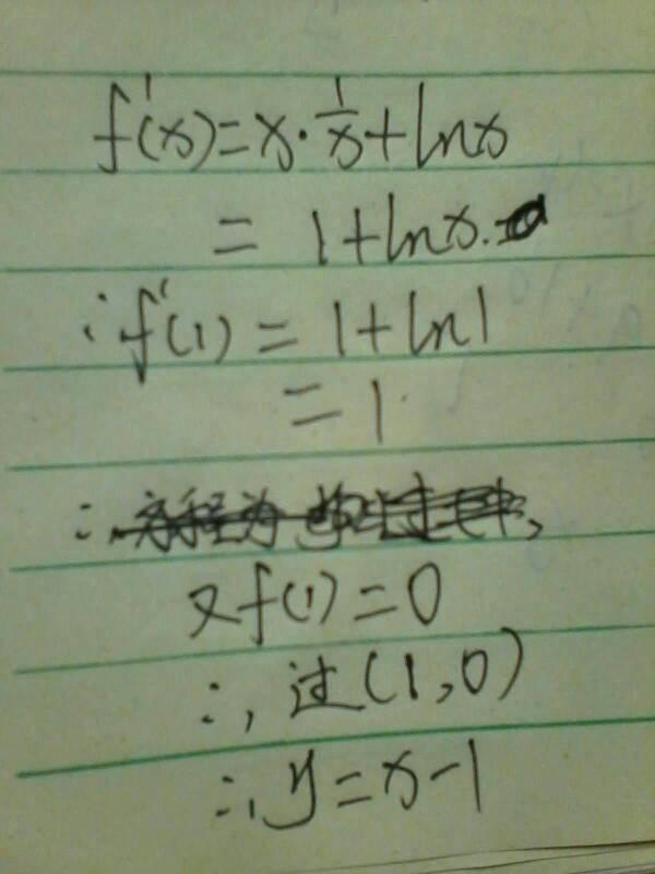 导数求切线方程例题