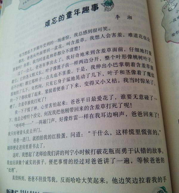 关于庆六一的作文_作文700字