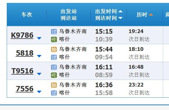 西安到喀什火车票