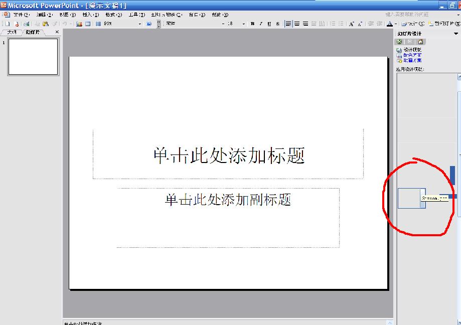 ppt2003 幻灯片版式-设计模板 显示不出来图片