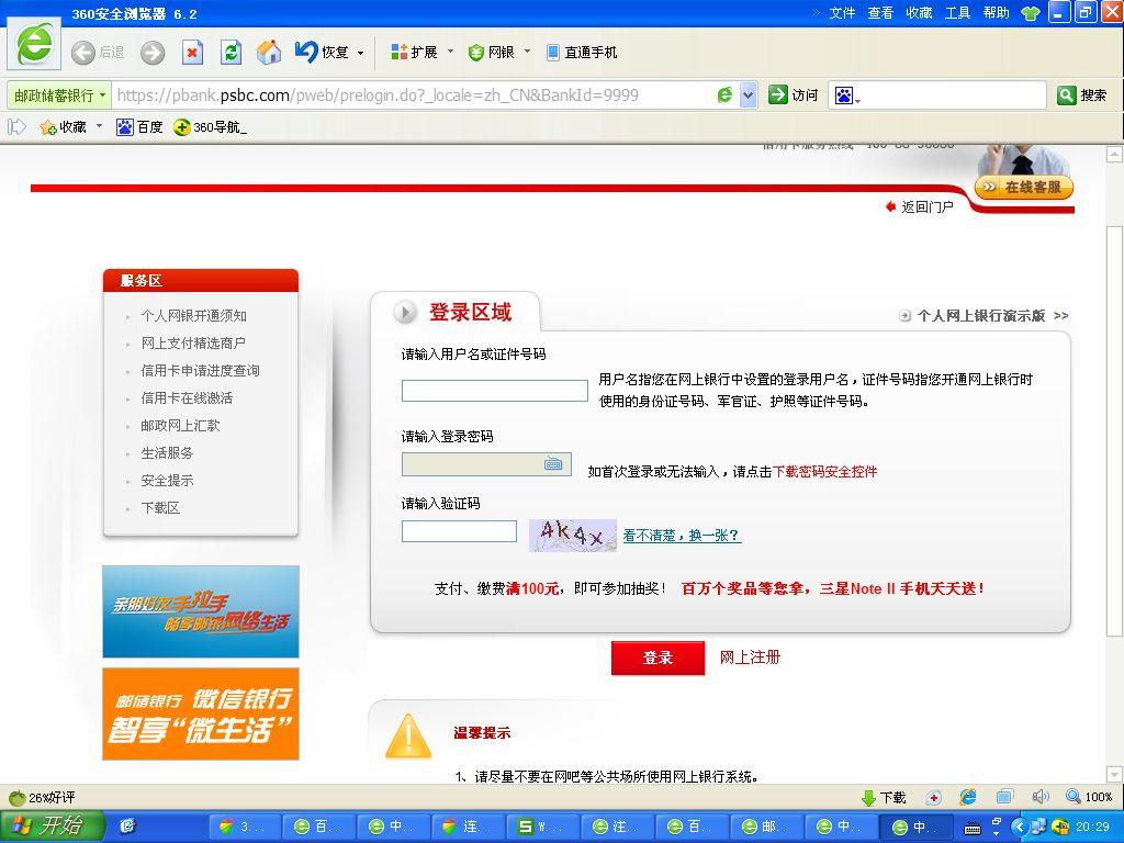邮政网上银行登陆器_邮政储蓄网上银行无法登陆