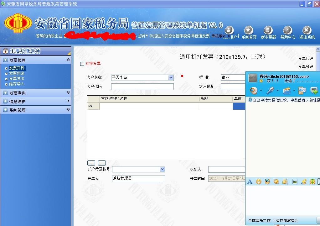 普通发票管理软件可以自己在网上下载,请问防伪开票子